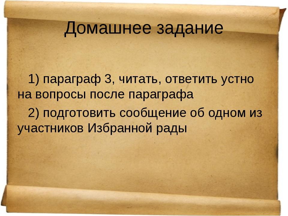 Домашнее задание 1) параграф 3, читать, ответить устно на вопросы после параг...