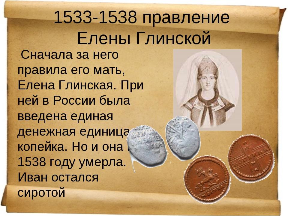1533-1538 правление Елены Глинской Сначала за него правила его мать, Елена Гл...