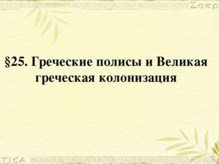 Образование полисов С развитием хозяйства на месте полудеревенских поселков в