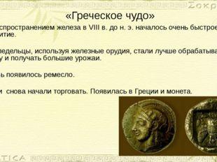 «Греческое чудо» В 8-6 веках до н. э. важное значение приобрело кораблестроен