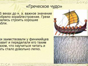 Причины «греческого чуда» Распространение железа Знакомство с культурой Древн