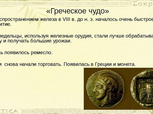 «Греческое чудо» В 8-6 веках до н. э. важное значение приобрело кораблестроен...