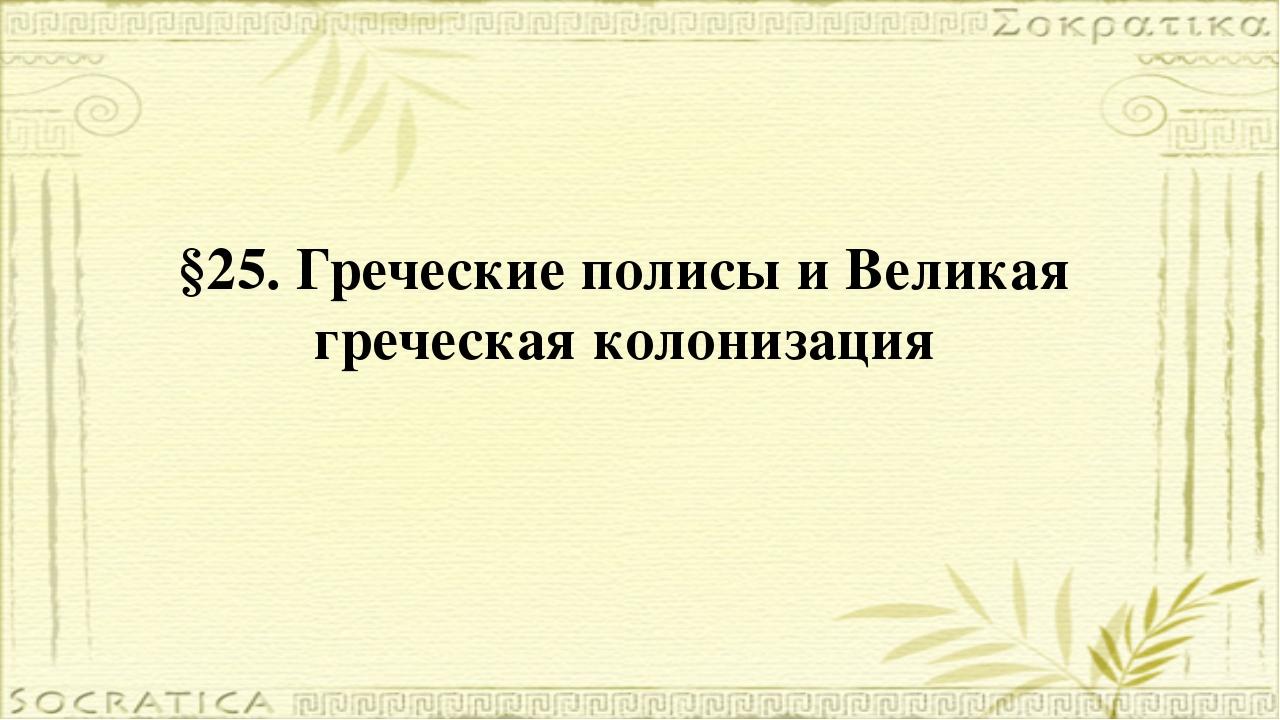 Образование полисов С развитием хозяйства на месте полудеревенских поселков в...