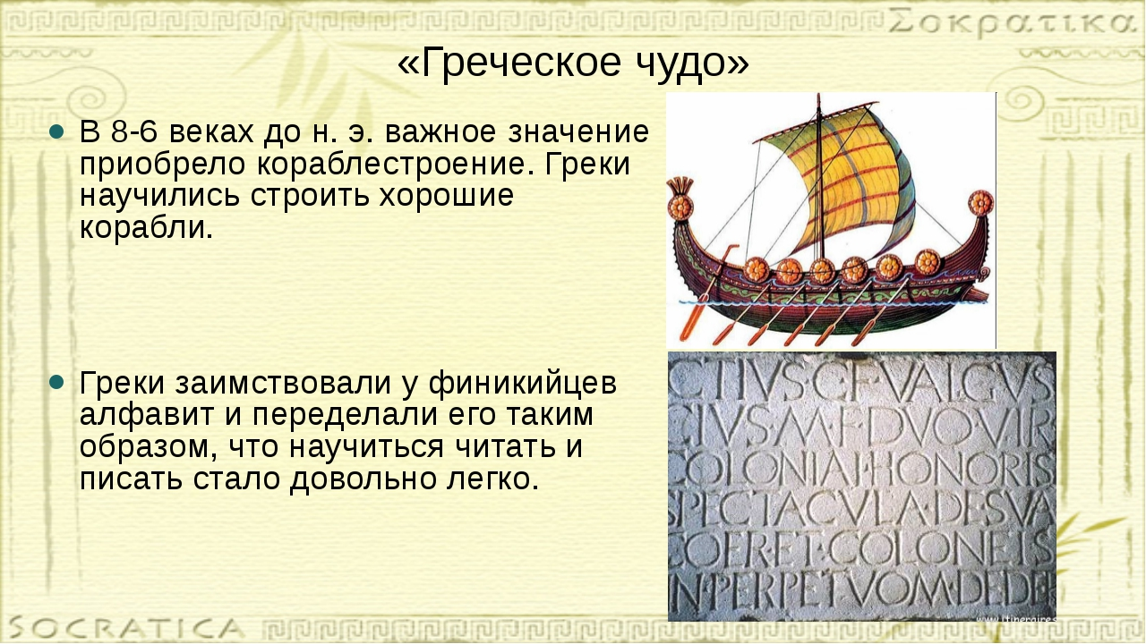 Причины «греческого чуда» Распространение железа Знакомство с культурой Древн...