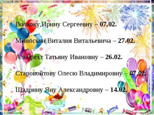 Волкоку Ирину Сергеевну – 07.02. Миносьян Виталия Витальевича – 27.02. Альбре