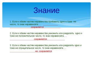 Понимание 8х ≥16 Н Е Б Р 16 – x > 14 Е Р Д А 6x≤12 Т А Ч И 4 + x>6 Н Д Я О -