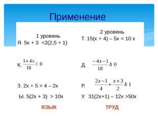 Применение 1 уровень Я. 5х + 34 – 2х Р. Ы. 5(2х + 3)>10х У.31(2х+1) – 12х>50x
