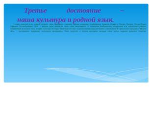 Сегодня казахский язык, помимо соседних стран, преподают в ведущих учебных за