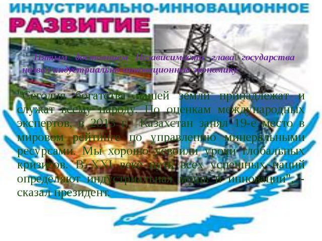 Сегодня Астана – это архитектурное воплощение государственной мощи. В её новы...