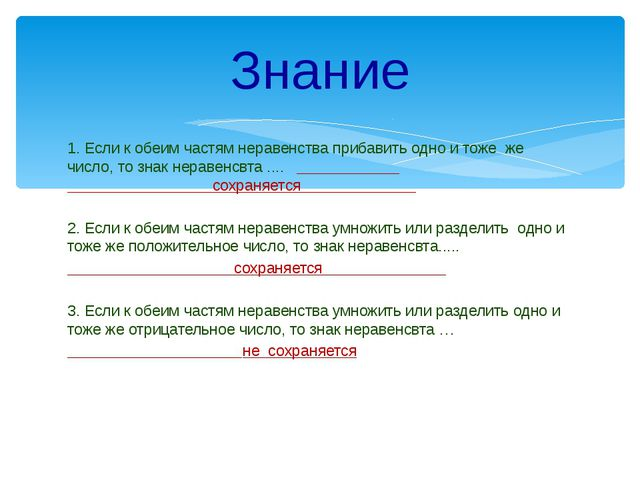 Понимание 8х ≥16 Н Е Б Р 16 – x > 14 Е Р Д А 6x≤12 Т А Ч И 4 + x>6 Н Д Я О -...