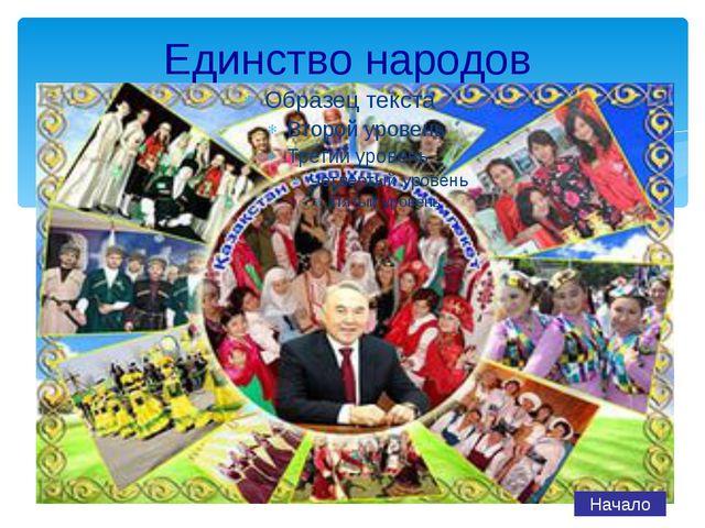 Единство народов Начало