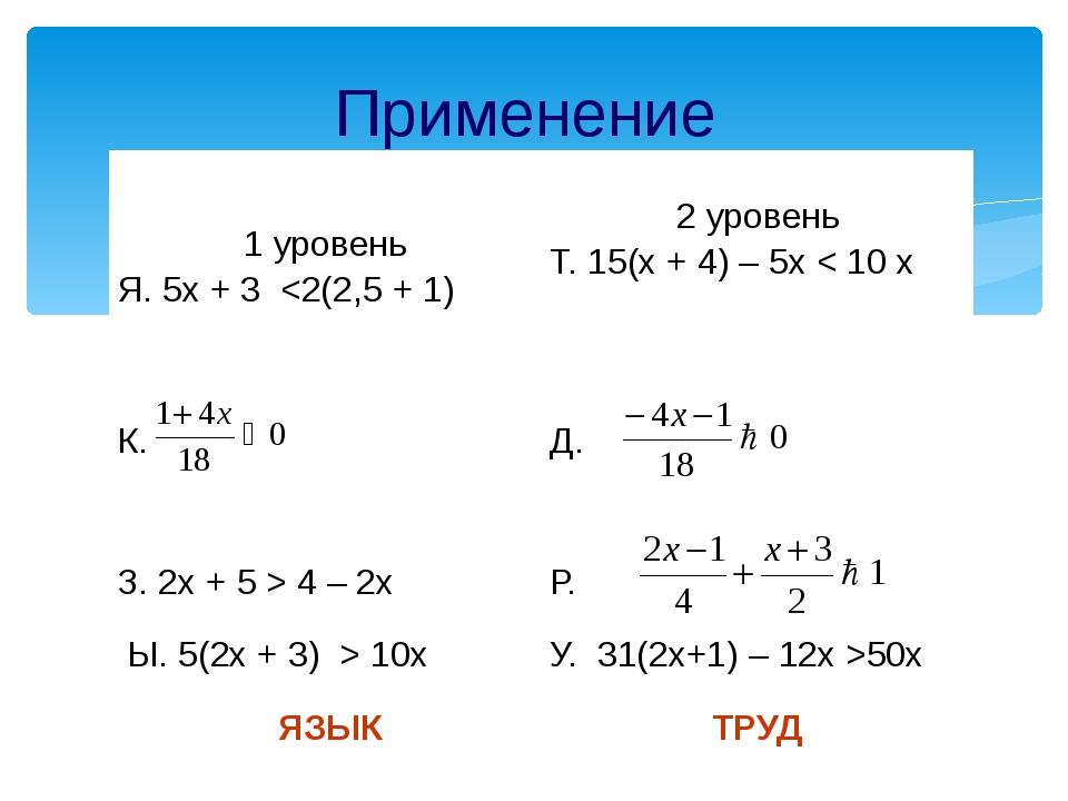 Применение 1 уровень Я. 5х + 34 – 2х Р. Ы. 5(2х + 3)>10х У.31(2х+1) – 12х>50x...