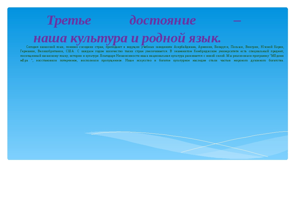 Сегодня казахский язык, помимо соседних стран, преподают в ведущих учебных за...