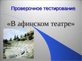 Проверочное тестирование «В афинском театре»