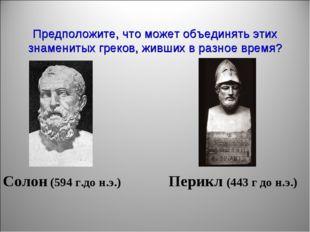 Предположите, что может объединять этих знаменитых греков, живших в разное вр