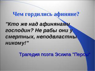 """Трагедия поэта Эсхила """"Персы"""" """"Кто же над афинянами господин? Не рабы они у с"""