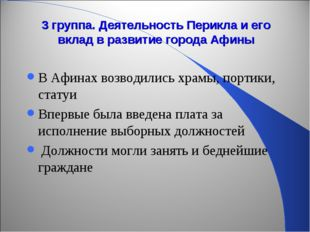 3 группа. Деятельность Перикла и его вклад в развитие города Афины В Афинах в