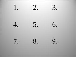 1.2.3. 4.5.6. 7.8.9.