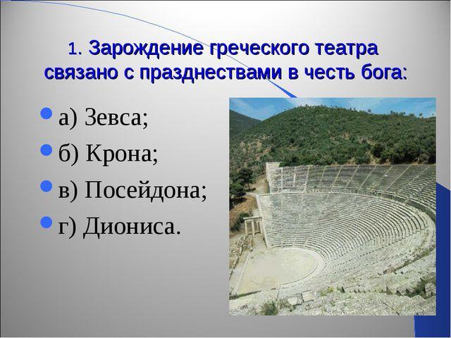 1. Зарождение греческого театра связано с празднествами в честь бога: а) Зевс...