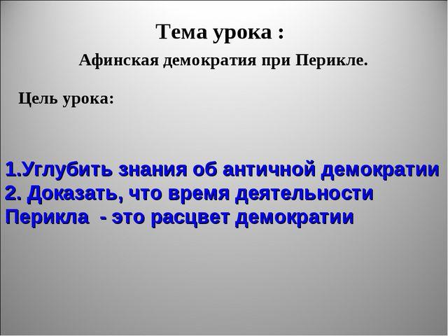 1.Углубить знания об античной демократии 2. Доказать, что время деятельности...