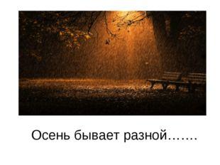 Осень бывает разной…….
