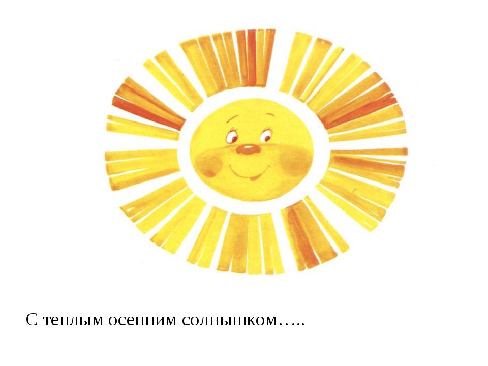 С теплым осенним солнышком…..