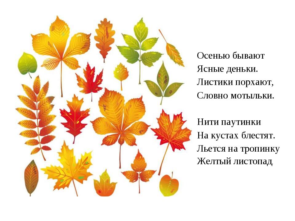 Осенью бывают Ясные деньки. Листики порхают, Словно мотыльки. Нити паутинки...