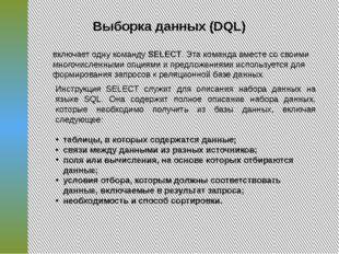 Выборка полей: предложение SELECT Выборка: всех полей, отдельных значений, ис