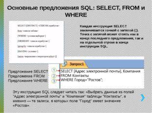ПРАКТИЧЕСКОЕ ЗАДАНИЕ Создать SQL запросы На выборку всех полей из таблицы Вр