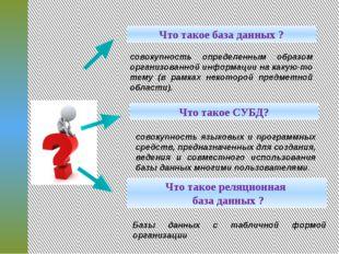 Что такое база данных ? Что такое реляционная база данных ? совокупность опре