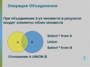 Пересечение При пересечение 2-ух множеств в результат входят элементы принадл