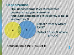 Разность Для тех же отношений А и В, вычитание имеет вид Отношение A MINUS B