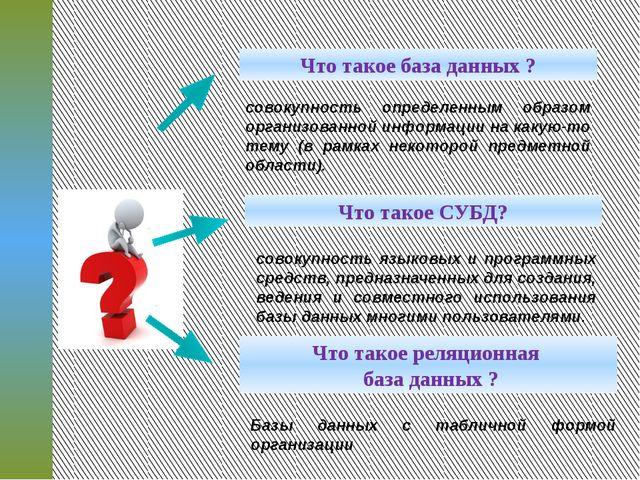 Что такое база данных ? Что такое реляционная база данных ? совокупность опре...