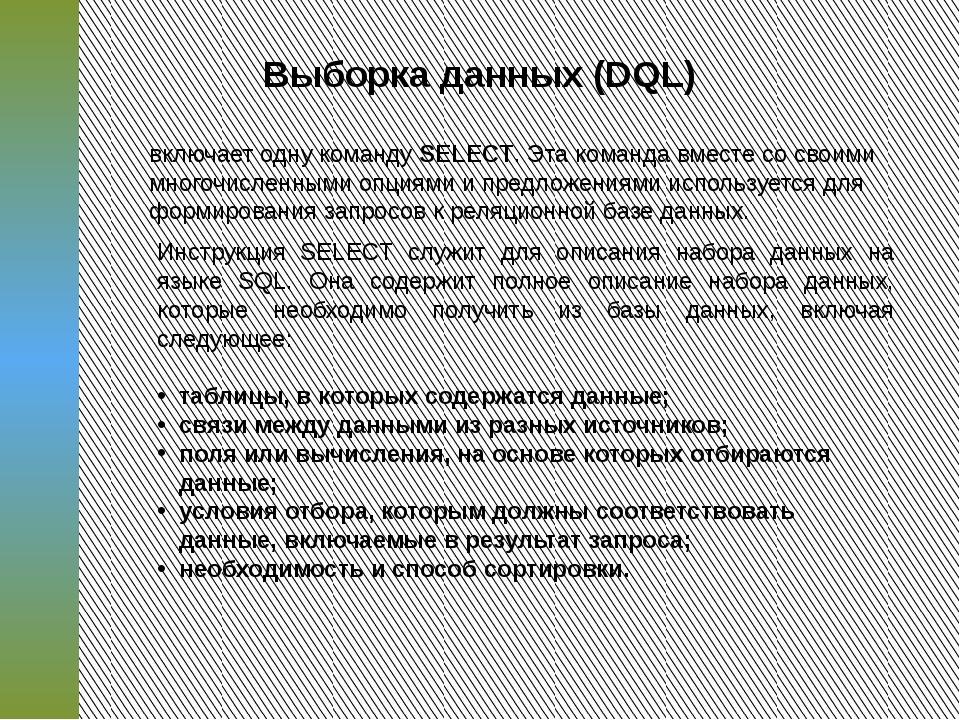Выборка полей: предложение SELECT Выборка: всех полей, отдельных значений, ис...