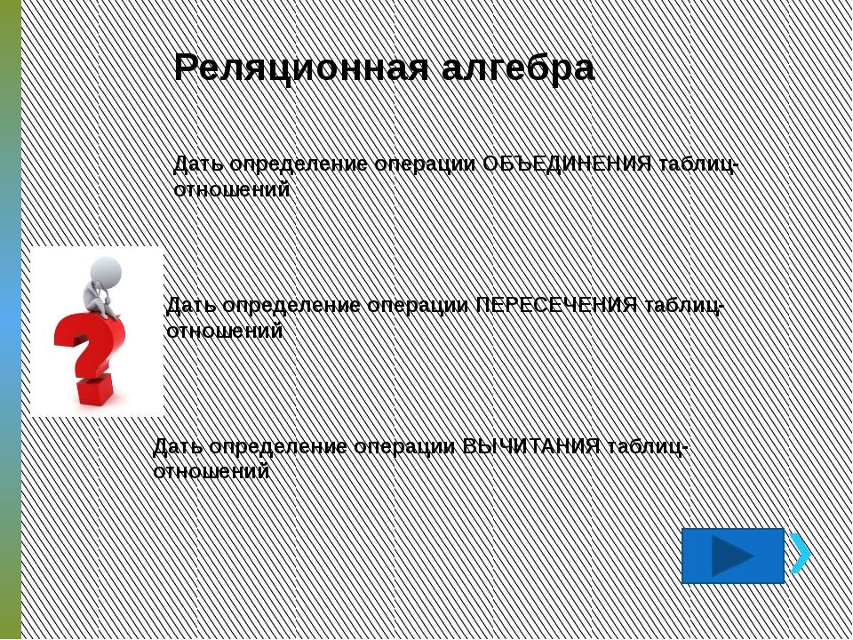 Объединение Пусть даны два отношения с информацией о студентах: Таблица 1. О...