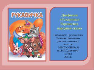 Выполнила: Пронюшкина Светлана Николаевна учитель начальных классов МБОУ СОШ