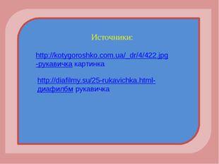 http://kotygoroshko.com.ua/_dr/4/422.jpg-рукавичка картинка http://diafilmy.
