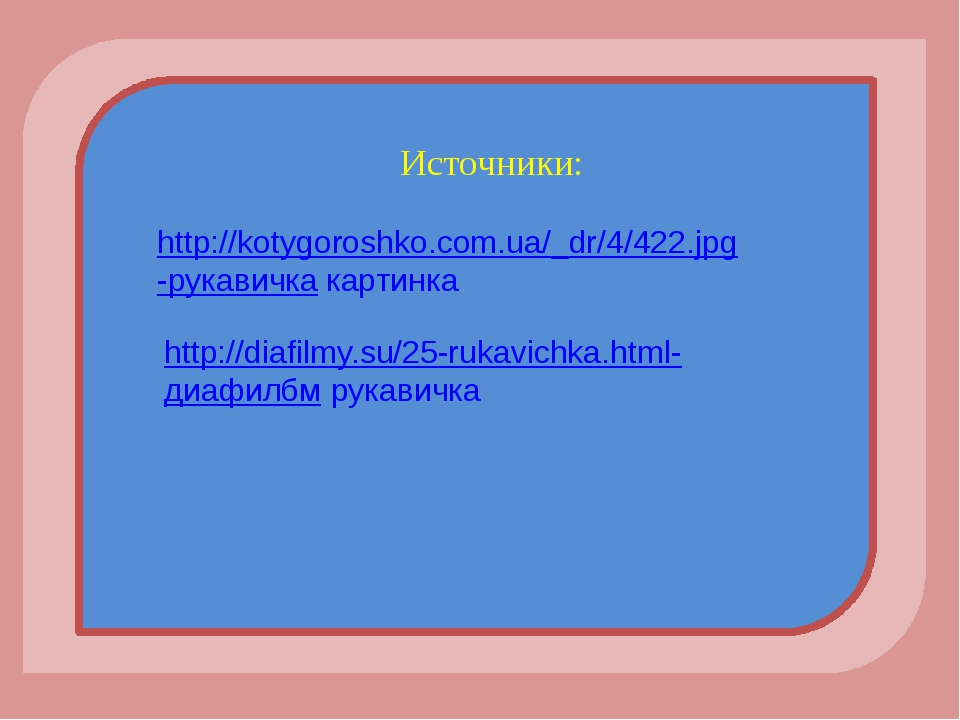 http://kotygoroshko.com.ua/_dr/4/422.jpg-рукавичка картинка http://diafilmy....