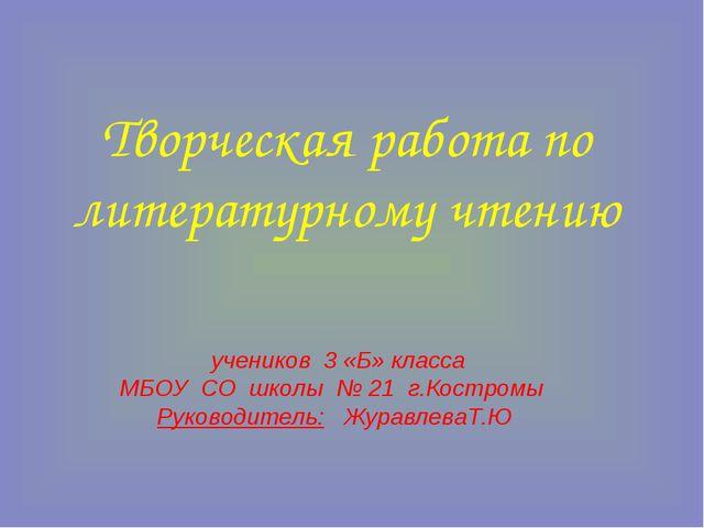 Творческая работа по литературному чтению учеников 3 «Б» класса МБОУ СО школы...
