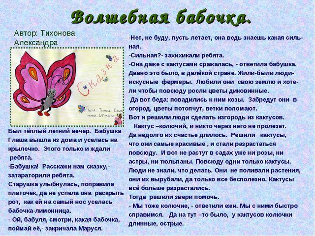 Волшебная бабочка. Был тёплый летний вечер. Бабушка Глаша вышла из дома и усе...
