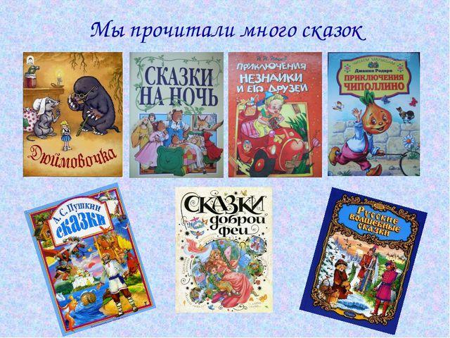 Мы прочитали много сказок
