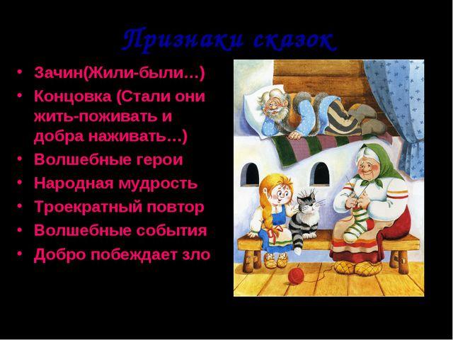 Признаки сказок Зачин(Жили-были…) Концовка (Стали они жить-поживать и добра н...