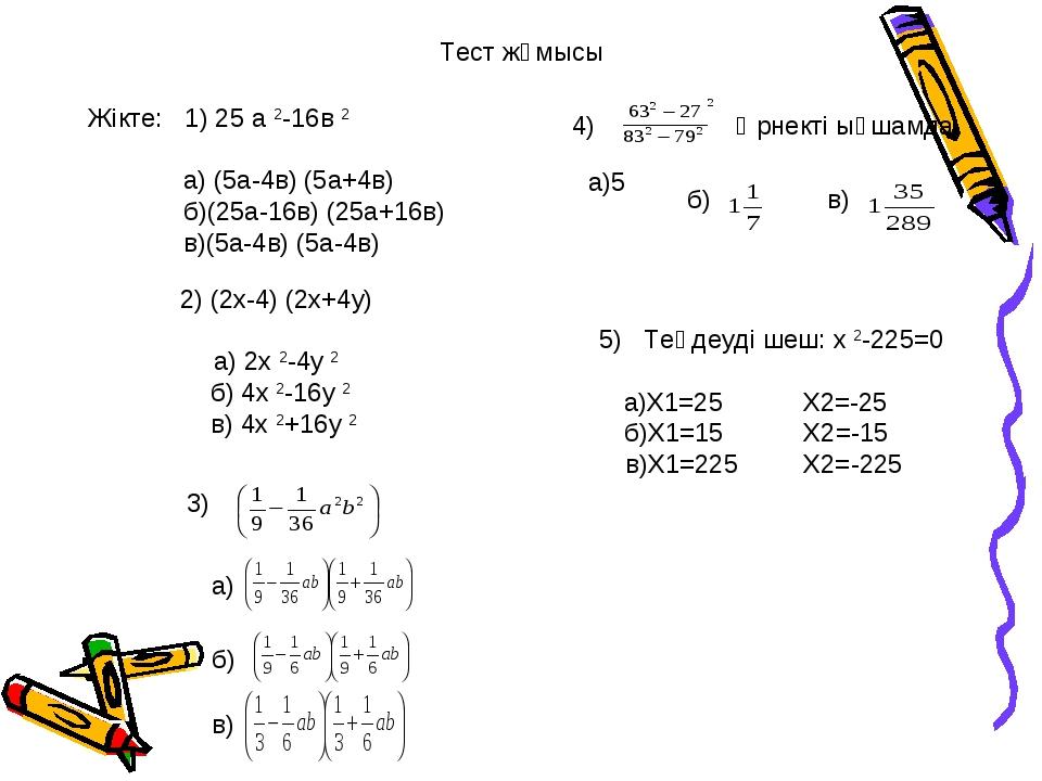 Тест жұмысы Жікте: 1) 25 а 2-16в 2 а) (5а-4в) (5а+4в) б)(25а-16в) (25а+16в) в...