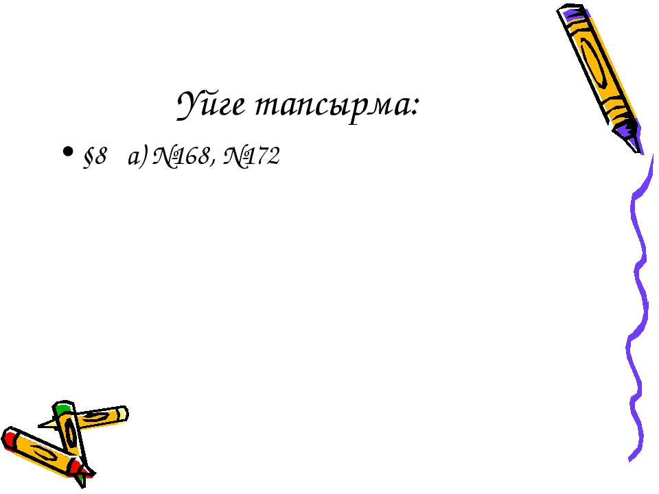 Үйге тапсырма: §8 а) №168, №172