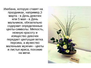 Икебана, которую ставят на праздниках, например,3 марта - в День девочек или