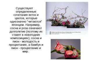 """Существуют определенные сочетания веток и цветов, которые однозначно """"читаютс"""