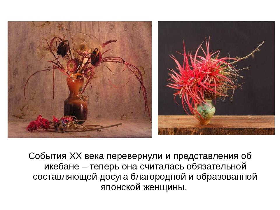 События XX века перевернули и представления об икебане – теперь она считалась...