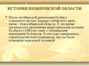 ИСТОРИЯ КЕМЕРОВСКОЙ ОБЛАСТИ После октябрьской революции Кузбасс становится ча