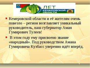 Кемеровской области и её жителям очень повезло – регион возглавляет уникальны
