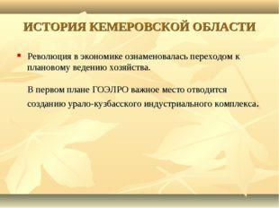 ИСТОРИЯ КЕМЕРОВСКОЙ ОБЛАСТИ Революция в экономике ознаменовалась переходом к